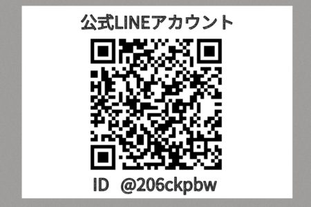 LINE公式アカウント★